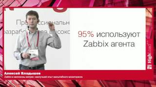 Hiload 2015. Zabbix и миллионы метрик  наилучший опыт масштабного мониторинга   Алекс