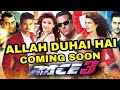 Allha Duhai Hai Song Release Date Final Atif Aslam Recreate Allah Duhai Song With Salman Khan mp3