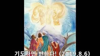 기도하면 변한다! (2019.8.6)
