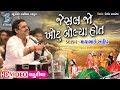 Mayabhai Ahir 2018 - Bansidhar Studio - New Gujarati Jokes Dayro - Laturiya Live