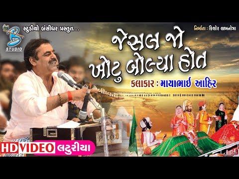 Mayabhai Ahir 2018  Bansidhar Studio  New Gujarati Jokes Dayro  Laturiya Live