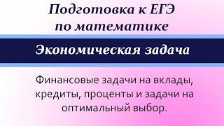 17-я задача ЕГЭ по математике (экономическая). Видеоурок №1.