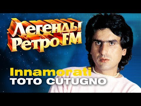 ЛЕГЕНДЫ РЕТРО FM Toto Cutugno - Innamorati 1983