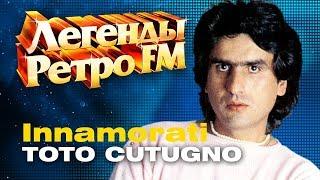 ЛЕГЕНДЫ РЕТРО FM / Toto Cutugno - Innamorati  (1983)