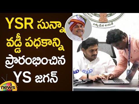 CM YS Jagan Launched YSR Sunna Vaddi Scheme | #YSRSunnaVaddiPathakam | AP Latest News | Mango News