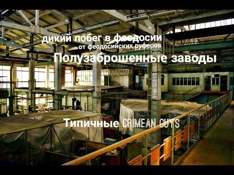 Феодосия.. Заброшенные заводы
