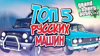 GTA 5 - ТОП 5 РУССКИХ МАШИН(В GTA 5 есть много русских машин, и ТОП 5 поможет вам выбрать какие русские машины стоит ставить на GTA 5, а какие..., 2015-10-19T11:40:25.000Z)