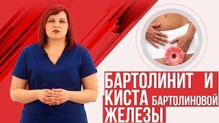 Бартолинит и киста бартолиновой железы