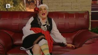 Шоуто на Слави: Кака Радка за мъжете с бради (Краси Радков)