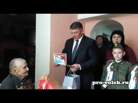 Глава Вольского района поздравляет ветерана войны