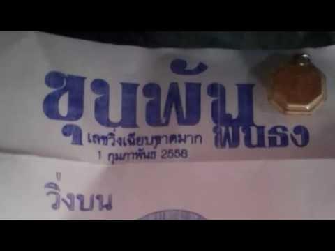 เลขเด็ดงวดนี้ หวยซองขุนพัน ฟันธง 1/02/58