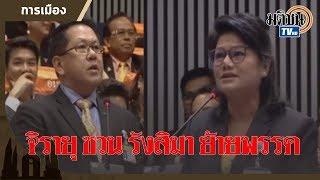 คลิปสุดฮา! รังสิมา ลั่นเลือกตั้ง 62 โกง โกง  จิรายุ ชวนเข้าเพื่อไทย  ขำกันทั้งสภา