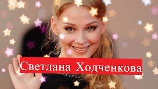 Ходченкова Светлана. Биография. О личной жизни