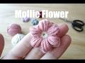 mollie flower かぎ針編みのお花 モリーフラワー(ぷっくりお花)