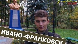 Украина без денег - ИВАНО-ФРАНКОВСК (выпуск 5)(Я в