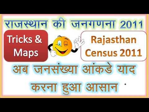 राजस्थान की जनसंख्या 2011, Tricks & Maps !!Census 2011 of Rajasthan!!