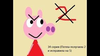Свинка пеппа 34 серия (Пеппа получила 2 и исправила на 5)