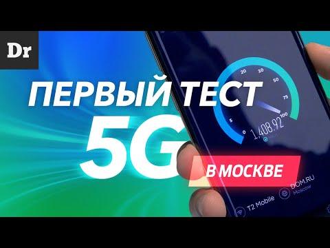 ЭКСКЛЮЗИВ: ТЕСТ 5G в Москве. Какая СКОРОСТЬ?