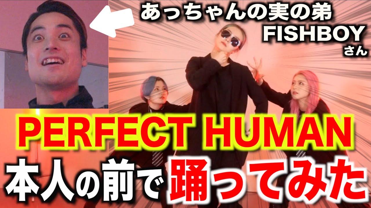 【神回!!】本人様の前でPERFECT HUMAN踊ってみた結果.......【RADIO FISH】