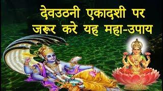 Important Things To Be Done On Dev Uthani Ekadashi