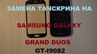 Замена тачскрина на samsung galaxy grand duos GT-I9082 replacement touchscreen