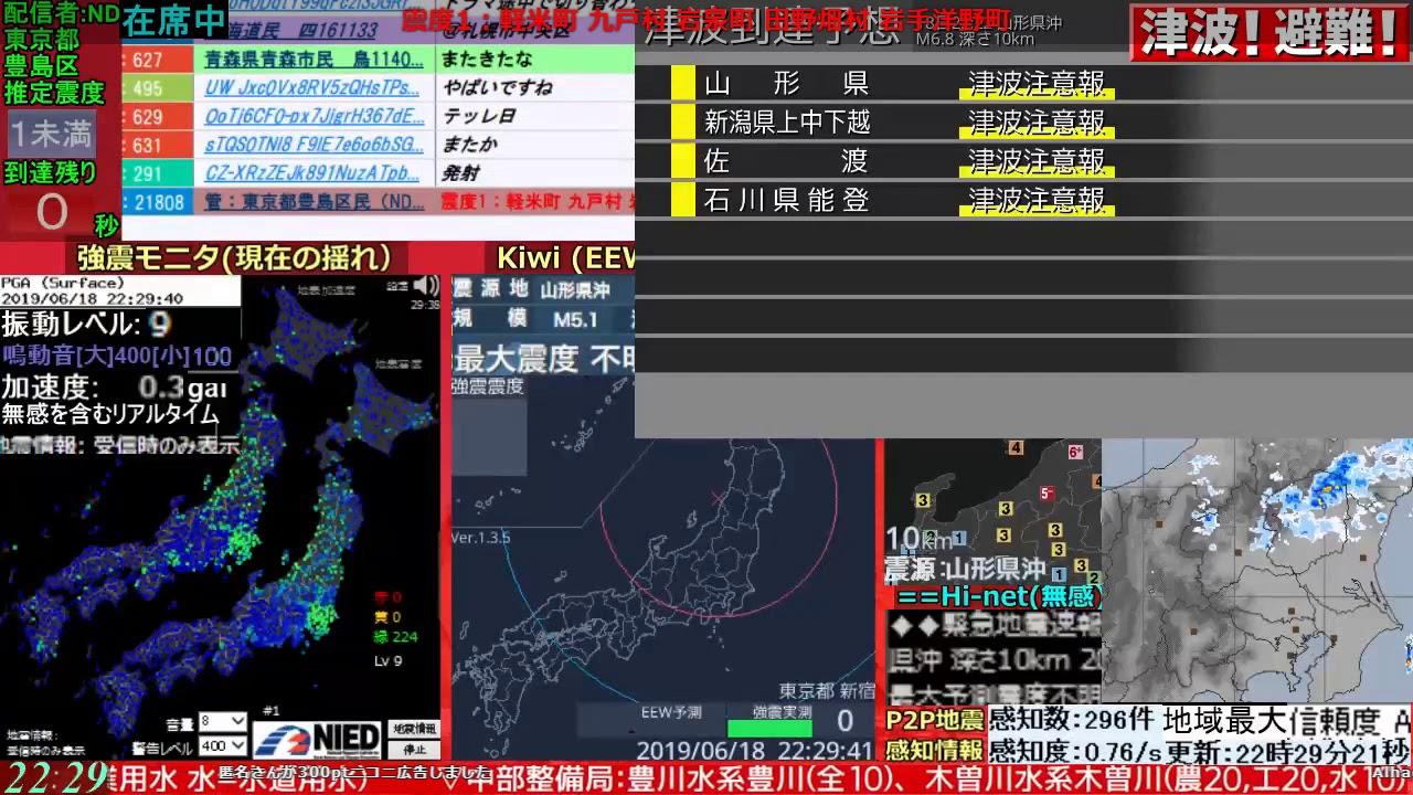 速報 山形 地震