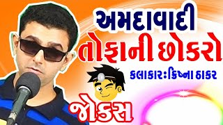 new gujarati jokes comedy amdavadi jokes by krishna thakar