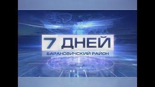 7 дней. Барановичский район 15-12-18