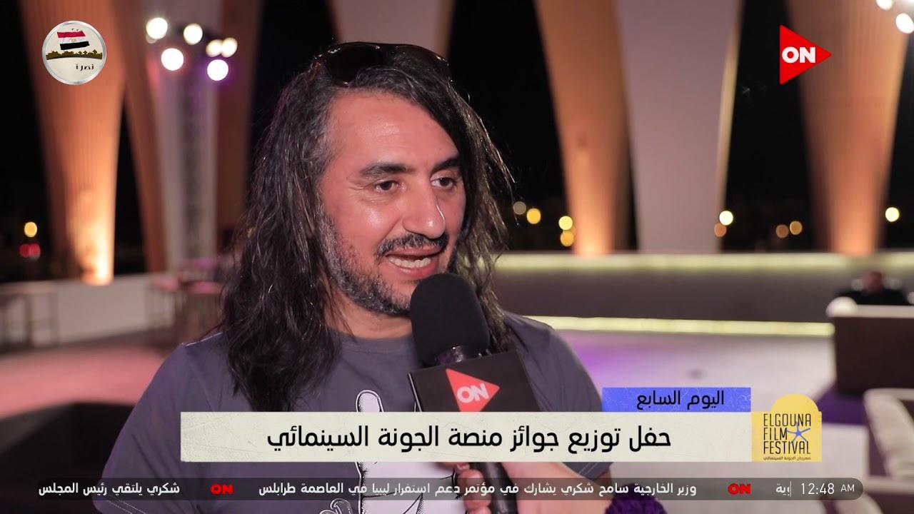 المخرج هشام العسري يوضح تفاصيل فيلمه الفائز بجائزة روتانا#مهرجان_الجونة  - نشر قبل 22 ساعة
