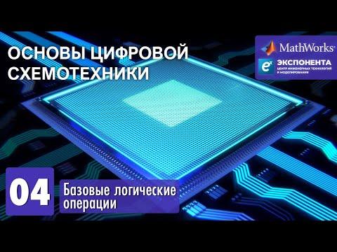 Основы цифровой схемотехники. 04. Базовые логические операции