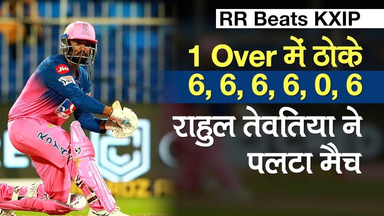 Rahul Tewatia 5 Sixes in 1 Over: संजू सैमसन-राहुल तेवतिया का तूफान, IPL का सबसे बड़ा Chase- Watch Video