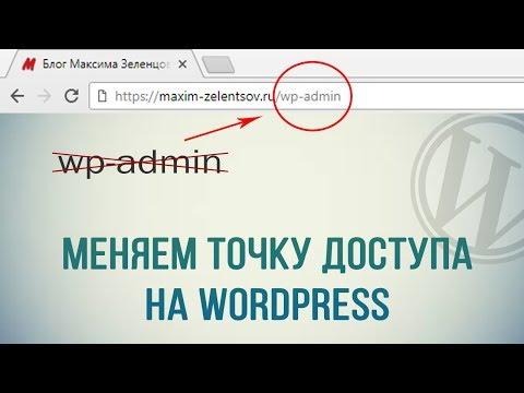 Изменить адрес страницы входа wordpress