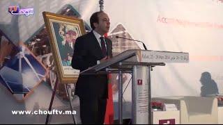 شوف تيفي: ندوة دولية بالرباط حول مواكبة المشغلين و المستثمرين