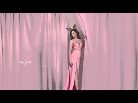 Elissa … Add El Ayam - Lyrics | اليسا … قد الايام - كلمات