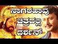ಸಾಹಸ ಸಿಂಹನಿಗೆ ದರ್ಶನ್ ನಮನ | Darshan To Shoot A Special Song For 'Nagarahavu'