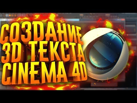 КАК СДЕЛАТЬ КРАСИВЫЙ 3D ТЕКСТ В CINEMA 4D и ADOBE PHOTOSHOP?!