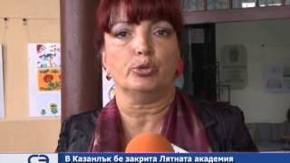 В Казанлък бе закрита Лятната академия на Библиотека ''Искра''