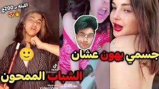 موكا حجازي و بنات تيك توك بيضحوا | جسمي يهون عشان شباب مصر الممحون 😍