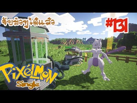 Pixelmon Single (มายคราฟ โปเกม่อน) #131 จับ มิวทูได้แล้ว !