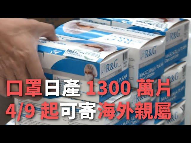 口罩日產1300萬片 9日起可寄海外親屬【央廣新聞】