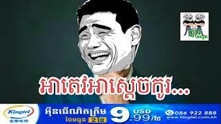 [funny clip], អាតេវអាស្ដេចកូរ by The Troll Cambodia, khmer funny clip