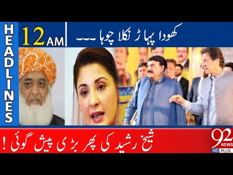Sheikh Rasheed massive prediction !! | Headlines | 12:00 AM | 20 January 2021 | 92NewsHD thumbnail