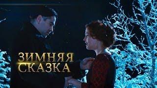 Зимняя сказка (Winter's Tale) Первый русский трейлер. Любовь сквозь время 2014
