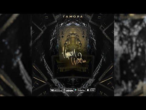 ГАМОРА - Играем чисто(new 2019)