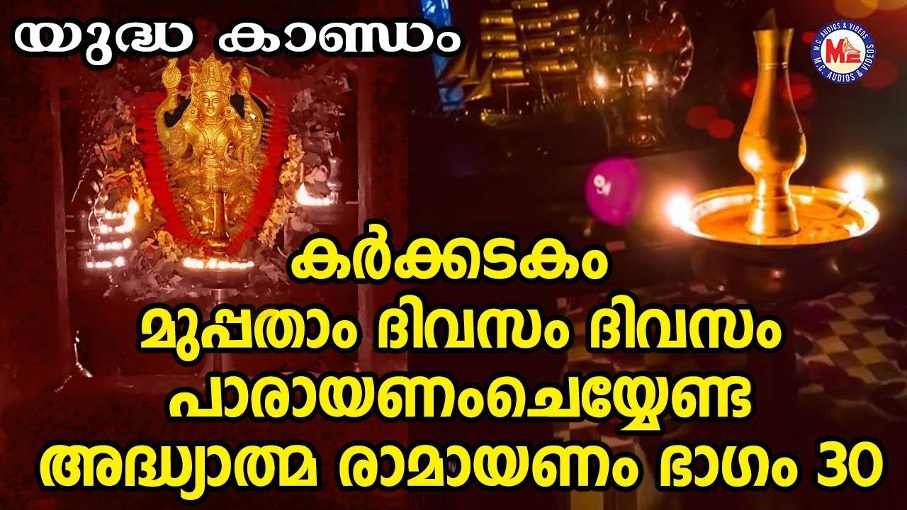 Ramayanam Episode 14 - clip1 by kannan thiyagarajan