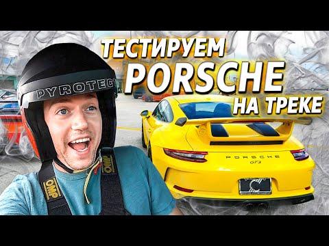 Чуть не разложили Porsche на трэке / Как живут пожарные в США