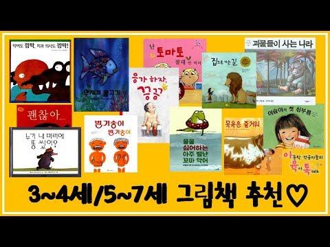 3-4세/5-7세 우리아이 그림책 추천해요🎀(추천리스트 다운받으세요)