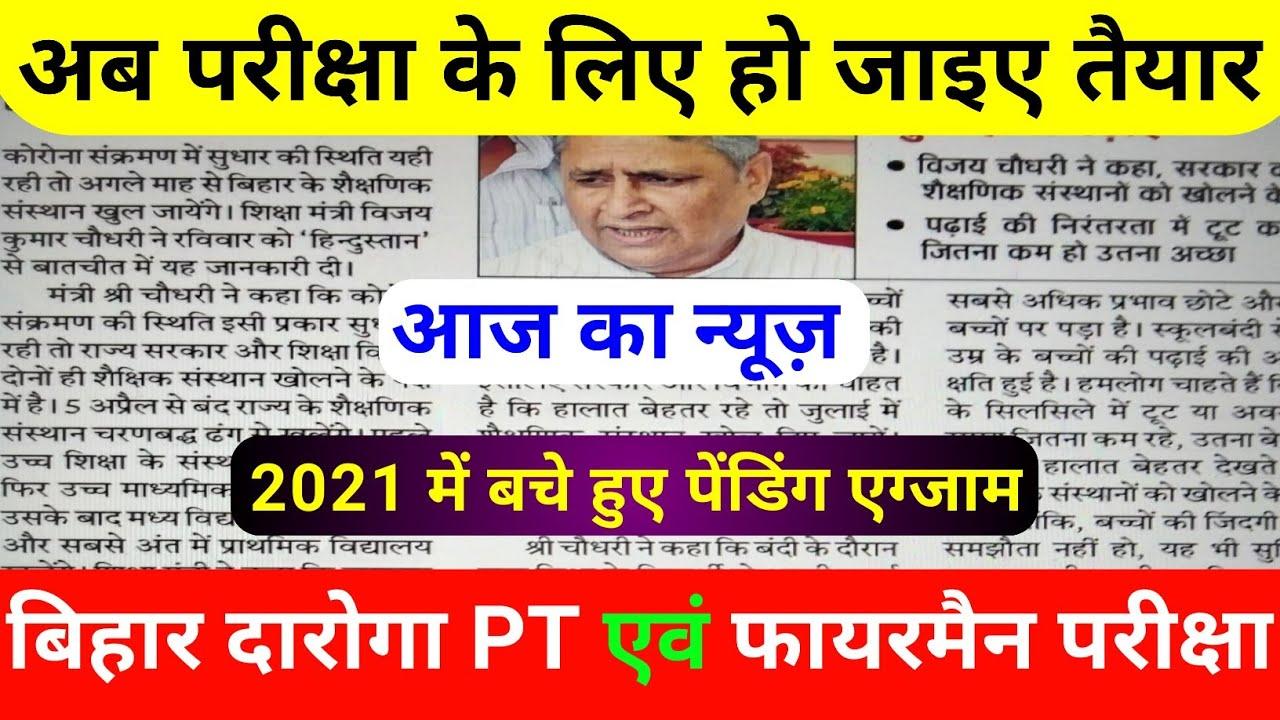 Bihar SI PT exam date 2021 || bihar police fireman exam date 2021 || bihar daroga exam kab hoga