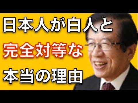 【武田邦彦】日本人は全員気付いていない 日本人が白人と完全に対等であるワケ