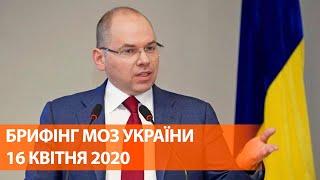 Коронавирус в Украине 16 апреля | Брифинг о мерах по противодействию распространения инфекции